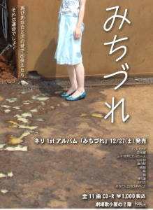 20141227CD発売ポスター